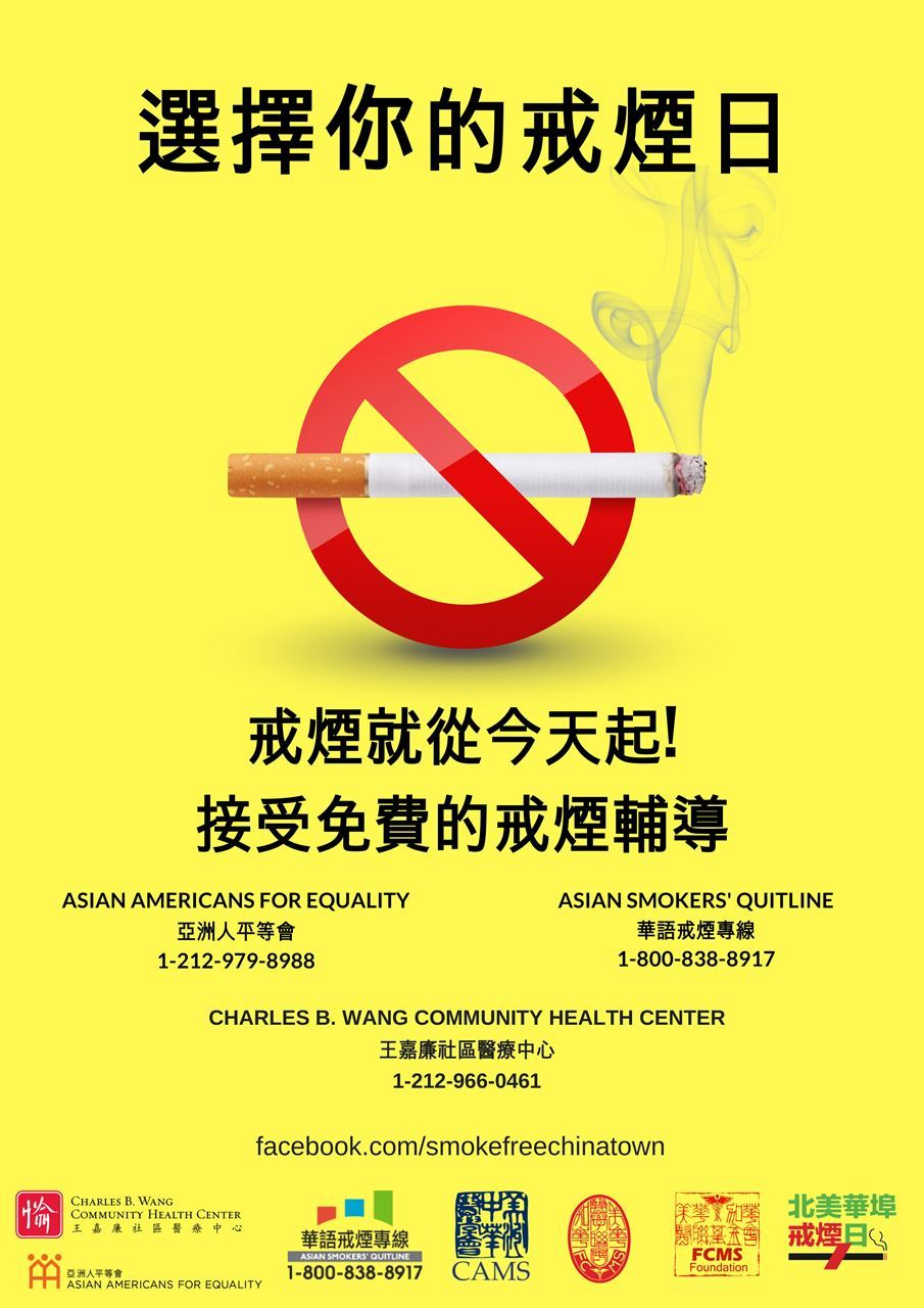 chinese american medical society smoking cessation posters north